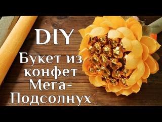 Букет из конфет Мега-подсолнух DIY МК / Цветы из бумаги/ Осенние поделки/ Bouquet of sweets/ 100ИДЕЙ