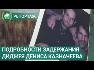Стали известны подробности задержания диджея Дениса Казначеева в Берлине. ФАН-ТВ