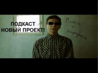 ПОДКАСТ ДЛЯ РУССКИХ ИЛИ НОВЫЙ ПРОЕКТ О_о