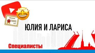 Гарант Риэлт СПб - СПЕЦИАЛИСТЫ: Лариса Фадеева и Юлия Долицкая