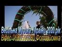 Збірка 232 Українські Весільні Пісні 2020 рік Сучасна Музика 2020 рік Музиканти на Весілля 2020 рік