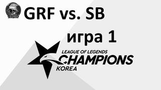 GRF vs. SB игра 1   Week 2 LCK Spring 2020   ЛЦК Чемпионат Кореи   Griffin vs. Sandbox