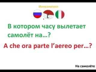 В котором часу вылетает самолёт на...? Разговорник на итальянском языке. Изучаем итальянский язык