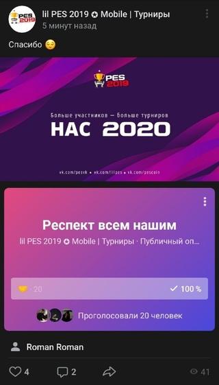 PES 2020 ✪ Mobile   ВКонтакте