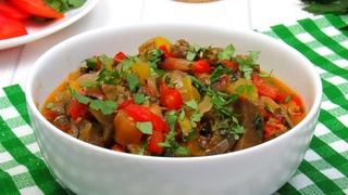 Аджапсандал ☆ Вкуснейшее овощное блюдо с запеченными овощами ☆ Кавказская кухня ☆ Овощное рагу