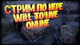 СТРИМ по игре Will To Live Online /учимся выживать в постапокалиптическом мире/SURVIVAL / MMORPG #10