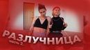 Разлучница - 2 часть / Маруся и Олег / Dream Team House
