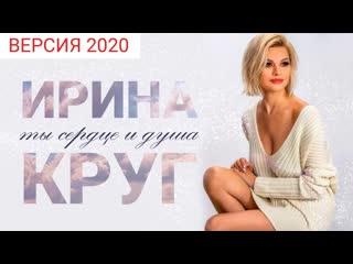 Ирина Круг - Ты сердце и душа | Клип 2020 |