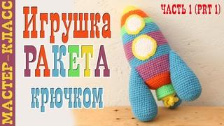 Игрушка РАКЕТА крючком амигуруми // День космонавтики // Вязаная ракета // часть 1