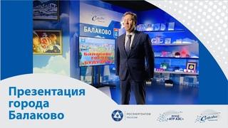 Презентация города Балаково