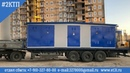 Подстанция 2КТПНУ 630 типа Сэндвич производства ООО ЭЛЕКТРОТЕХНИКА www et31 ru от 17 10 2019 г