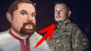 🕷Ежи Сармат смотрит Украинских националистов(Андрея Билецкого)