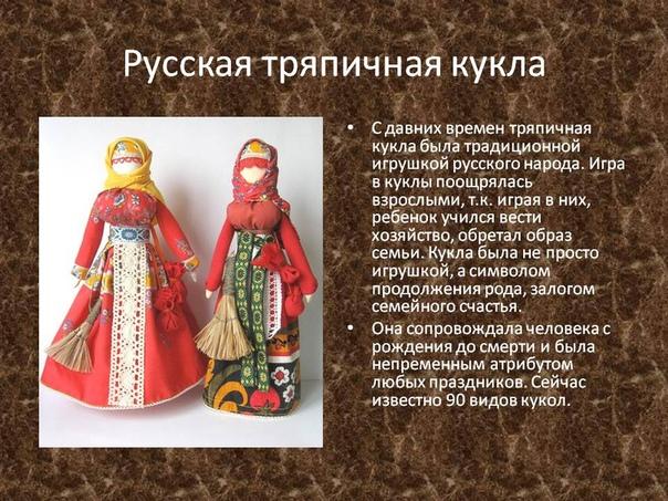 Русская тряпичная кукла Вам понадобится:отрезок льняной либо хлопчатобумажной ткани для юбки размером 42х20см, полоска для повойника размером 5х22см, вата, платок размером 35х15 см, льняная