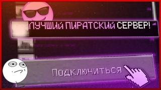 ТОП 3 ЛУЧШИХ СЕРВЕРОВ МАЙНКРАФТ ПИРАТСКИХ  С ПВП МИНИ-ИГРАМИ   PVP SERVERS MINECRAFT
