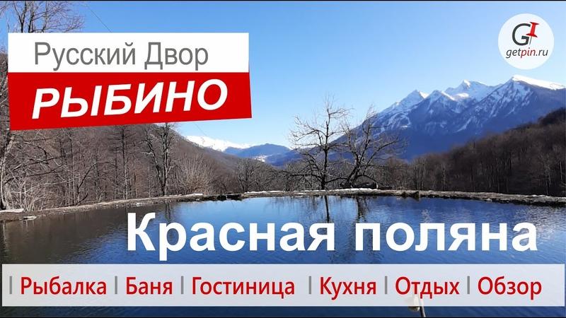 Форелевое хозяйство Рыбино Горные озера Домик лесника Или что посетить в Сочи на Красной поляне