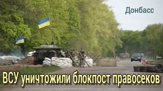 ВСУ уничтожили блокпост правосеков с бронетехникой и военными