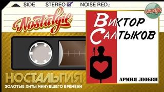 Виктор Салтыков — Армия Любви / Слушаем Весь Альбом - 1991 год /