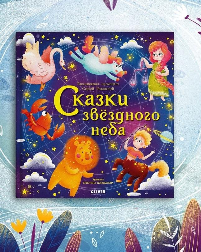 Наша долгожданная новинка «Сказки звездного неба» уже в продаже! Это поистине ун...