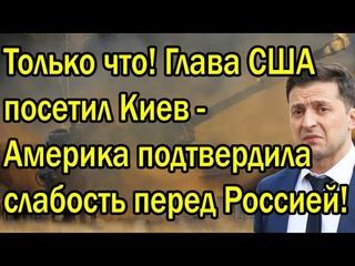 Только что! Глава Пентагона посетил Киев - Америка подтвердила свою беспомощность перед Россией!