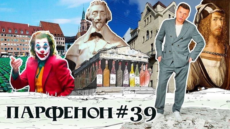 Парфенон 39: Ирландец против Джокера . Вена универ 2. Лена Белкина в Москве. Обрусение Пиросмани