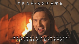 ГРАН-КУРАЖЪ - Ведьмаку заплатите чеканной монетой (Toss A Coin To Your Witcher russian cover)
