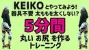 【5分で簡単、自宅でヒップアップ】KEIKOとやってみよう!太ももを太くせ
