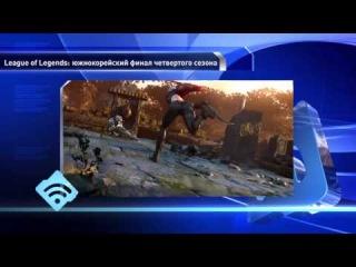 Cyber Game TV про Лигу Легенд (Иновости 12 11 2013)
