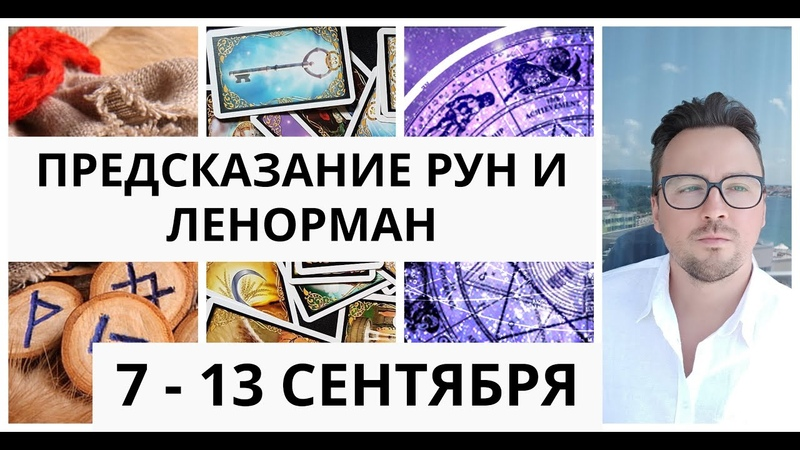 ПРЕДРЕЧЕНИЯ РУН С 7 по 13 СЕНТЯБРЯ 2020 ДЛЯ ВСЕХ ЗНАКОВ ЗОДИАКА от Anatoly Kart