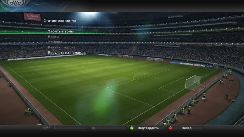 PES 2011 игра 27 стань легендой СК Херенвен Аз