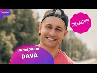 DAVA эксклюзивное интервью для 7Дней.ру