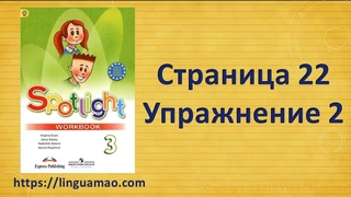 Spotlight 3 класс Workbook страница 22 номер 2 ГДЗ решебник