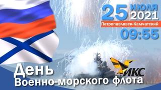 Прямая трансляция Дня ВМФ