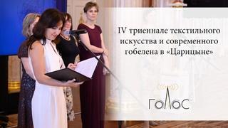 IV Триенале текстильного искусства и современного гобелена в «Царицыне» / Церемония открытия