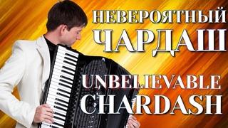 Невероятное исполнение - Чардаш (Н.Ризоль). Unbelievable performance - Chardash (N. Rizol).