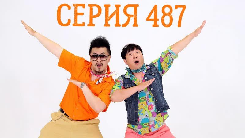 АВТОПЕРЕВОД 487 Серия Еженедельный айдол Weekly Idol