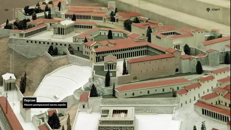 Модуль 5 Лекция 11 Города в эллинистическом мире