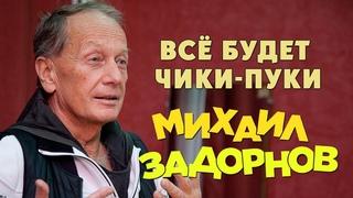 Михаил Задорнов - Всё будет чики-пуки (Юмористический концерт 2012) | Михаил Задорнов лучшее