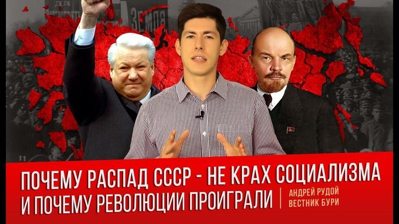 Почему распад СССР не крах социализма Why the collapse of the USSR isn t the collapse of socialism