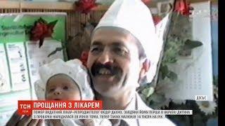 Помер батько дітей з пробірки Федір Дахно