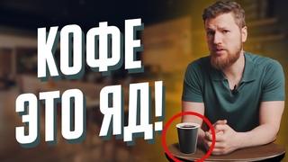 КОФЕ ЭТО ЯД? Польза и вред кофе.