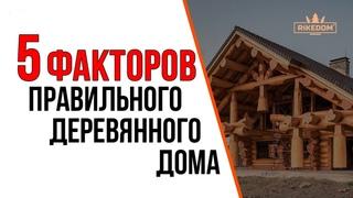 Правильный деревянный дом!  Каким он должен быть?