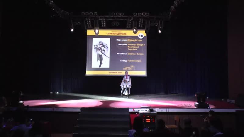 LGC 2020 [1-11] Ферид Батори – Последний Серафим (Julianna - Raiden, Гусиноозерск)