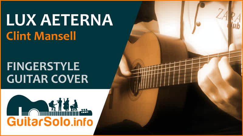 Lux Aeterna на гитаре. Ноты и табы