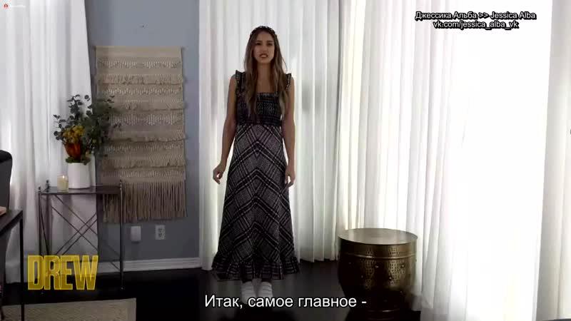 Джессика Альба на Шоу Дрю Бэрримор Лос Анджелес 12 октября 2020 RUS SUB