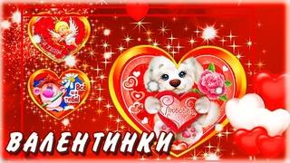 С Днем Влюбленных! Валентинки для Вас и ваших друзей! Happy Valentine's Day! LOVE!