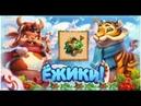 Новогодний фестиваль 48 уровень в игре Ёжики
