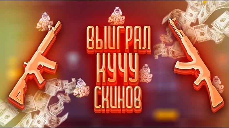 ВЫВОЖУ СКИНЫ КАЖДЫЙ ДЕНЬ НА STEPX100