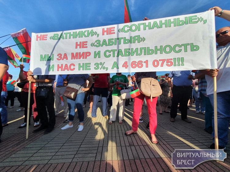 """Нас не 3%, а 4,6 млн... В Брестской крепости провели митинг """"За стабильность"""" и """"За бацьку"""""""