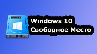 Windows 10 Съела ВСЁ место на диске...