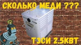 Сколько меди в трансформаторе ТЗСИ 2.5 Квт.